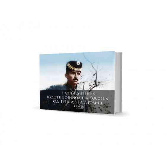 Ratni dnevnik Koste...