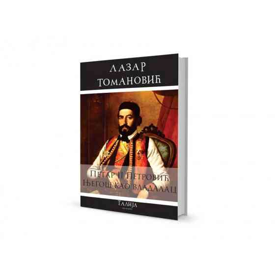 Lazar Tomanović - Petar II...