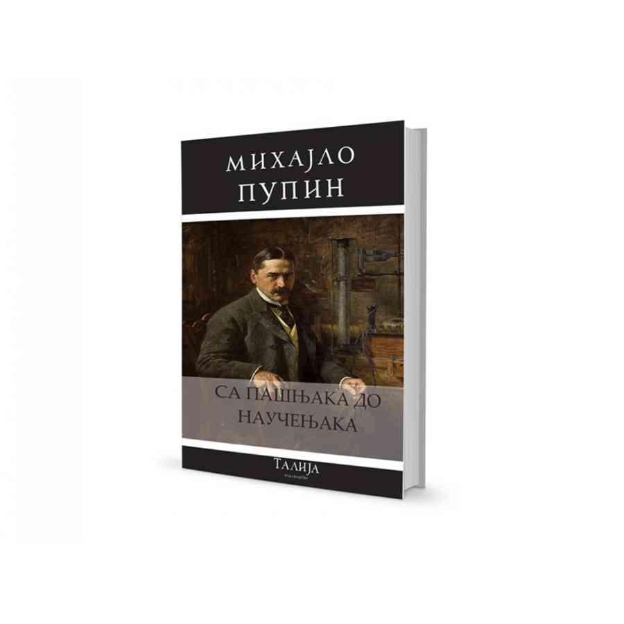 Mihajlo Pupin - Sa pašnjaka do naučenjaka (Necenzurisan prevod)