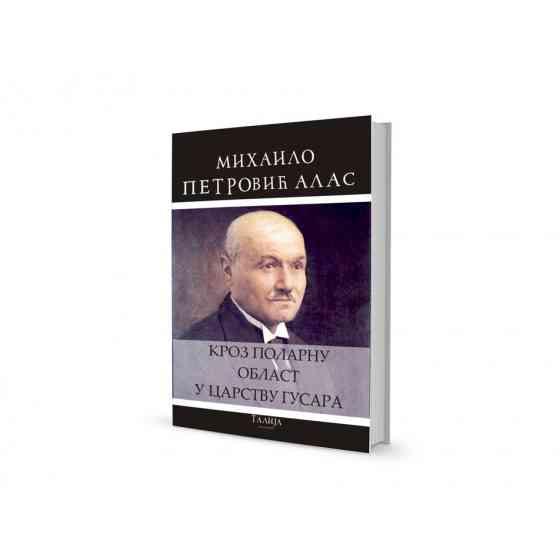 Mihailo Petrović (Mika...