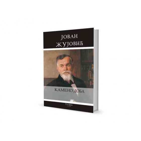Jovan Žujović - Kameno doba