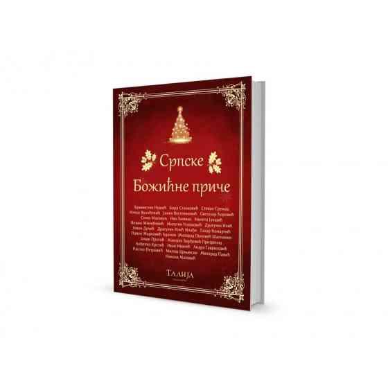 Srpske Božićne priče